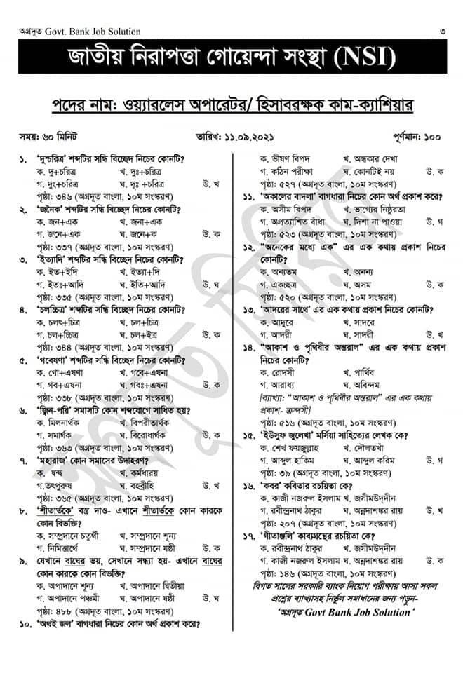 Niyog Question & Solution 2021 PDF Download  | এনএসআই (NSI/CNP) এর বিভিন্ন পদের নিয়োগ পরীক্ষার প্রশ্ন সমাধান ২০২১ PDF | এসএসআই (NSI/CNP) প্রশ্নব্যাংক ২০২১