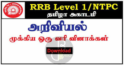 rrb ntpc study material pdf in tamil