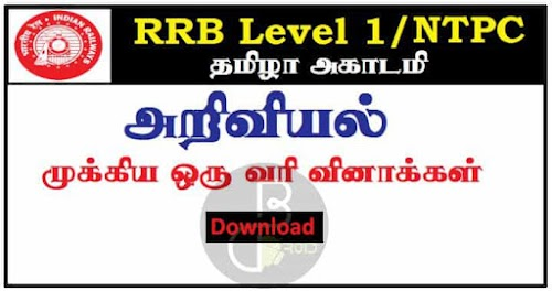 RRB NTPC Science One-Liner Study Material PDF – Free Download
