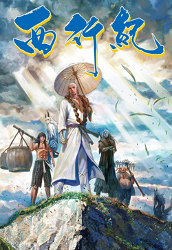 Journey to the West Manga