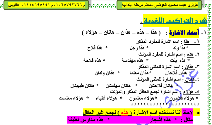 مذكرة عربي للصف الأول الإبتدائي الترم الثاني لعام 2021