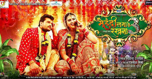 Mehndi Laga Ke Rakhna 3 First Look, Trailer, Songs, Release Date, Budget, Boxoffice