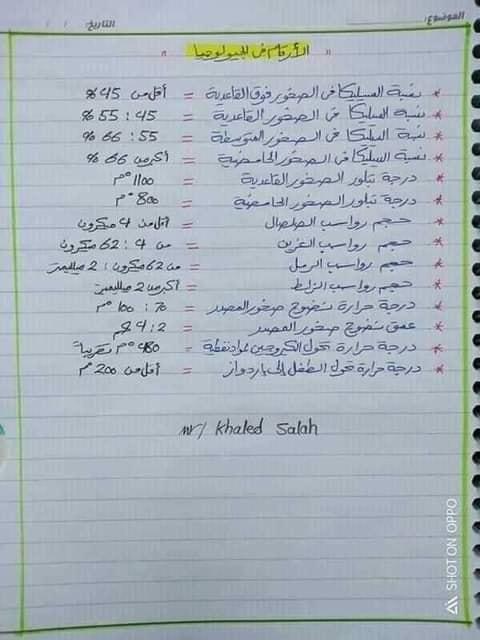 مراجعة جيولوجيا للصف الثالث الثانوي  أ/ خالد صلاح 6