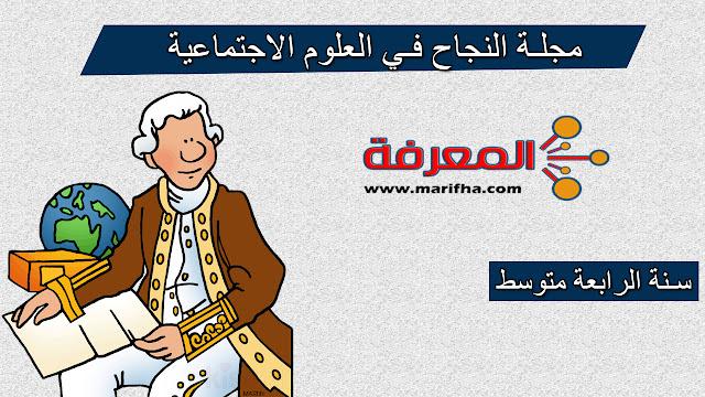 مجلة النجاح في العلوم الاجتماعية للسنة 4 متوسط الجيل الثاني الاستاذ محمد بن اعريعيرة