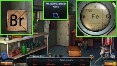 поиск предметов и получение лампы в игре загадки нью - йорка пробуждение