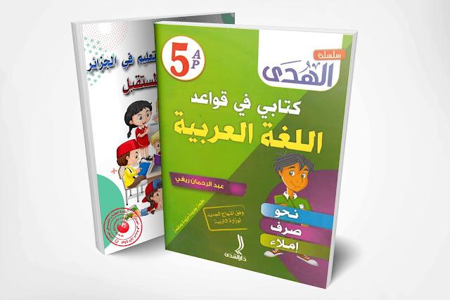 كتابي في قواعد اللغة العربية ( النحو والصرف والإملاء ) مفيد جدا لسنة الخامسة إبتدائي