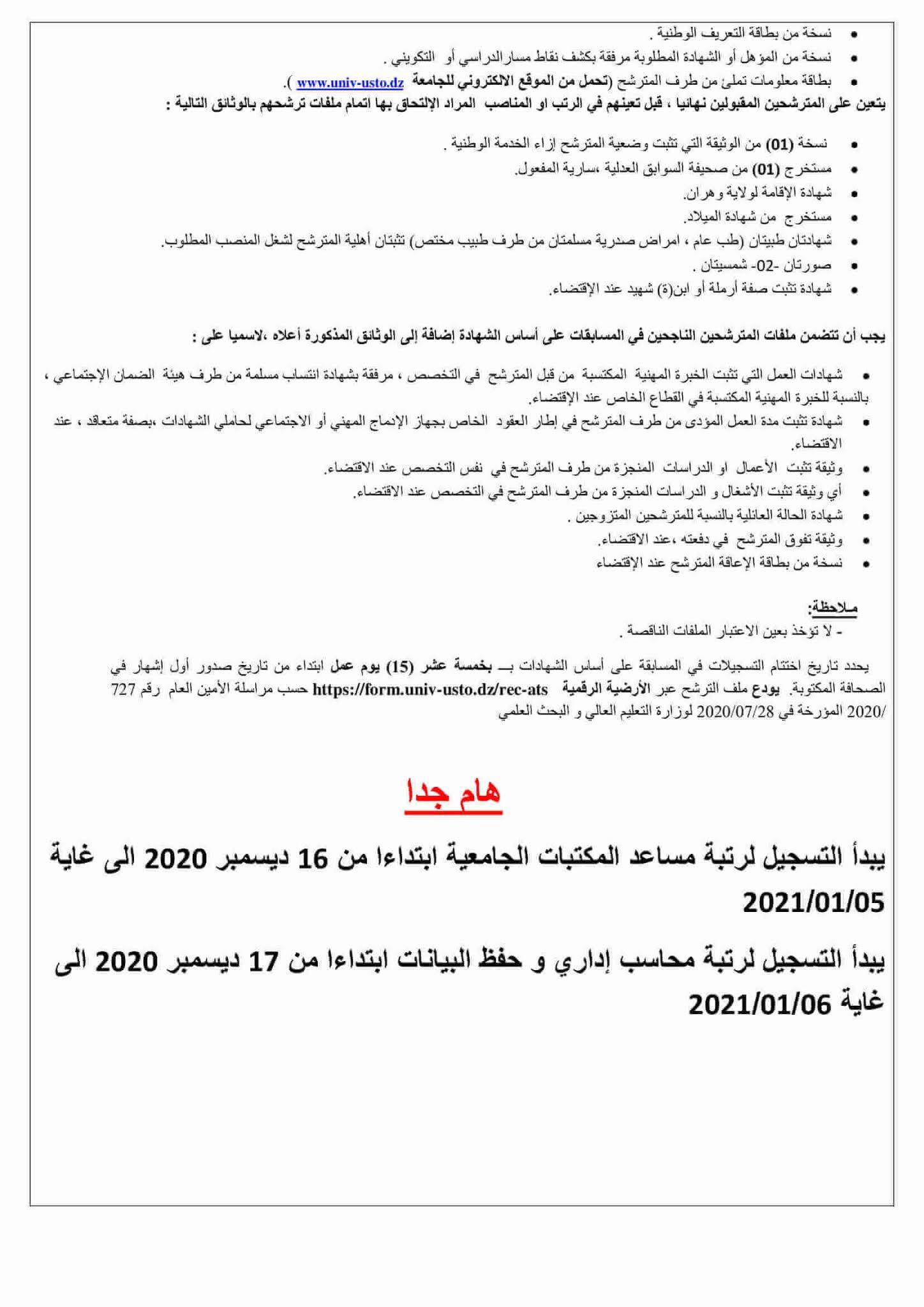 جامعة وهران للعلوم و التكنولوجيا – محمد بوضياف