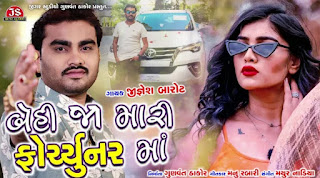 Behi Ja Mari Fortuner Ma - Jignesh Barot - Latest Gujarati Song 2019 - Jigar Studio