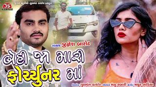 Behi Ja Mari Fortuner Ma - Jignesh Barot - Latest Gujarati Song 2019 - Jigar Studio