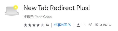 New Tab Redirect Plus!:新規タブで任意のサイトを開く