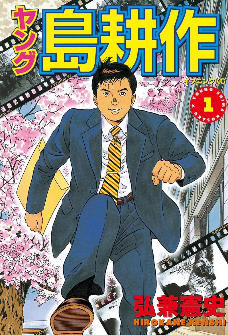 kodansha manga awards result