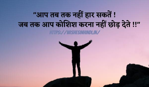 Best Success Quotes In Hindi