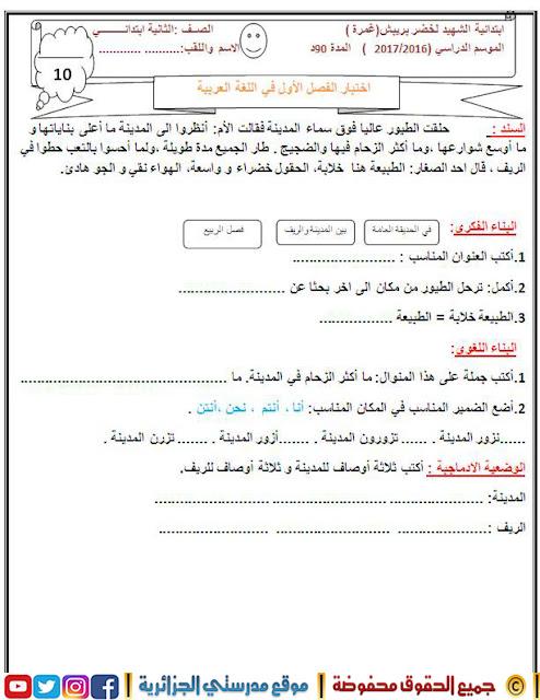 نماذج فروض و اختبارات اللغة العربية الفصل الاول للسنة الثانية ابتدائي الجيل الثاني (12)
