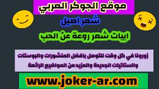 شعر اصيل ابيات شعر روعة عن الحب - الجوكر العربي