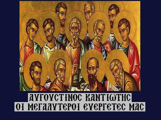 «Οι μεγαλύτεροι ευεργέτες μας» - Αυγουστίνος Καντιώτης