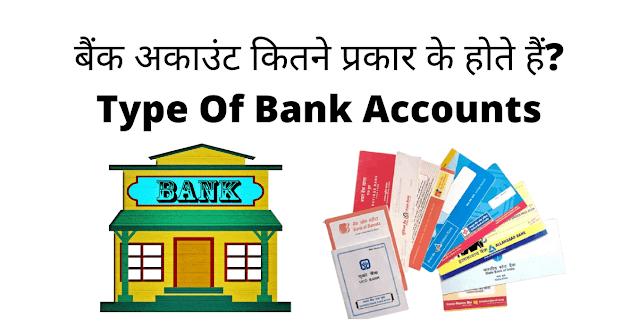 बैंक अकाउंट कितने प्रकार के होते हैं? - (Types Of Bank Accounts In Hindi)