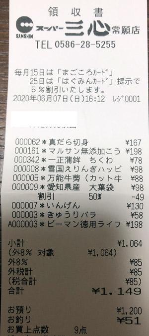スーパー三心 常願店 2020/6/7 のレシート