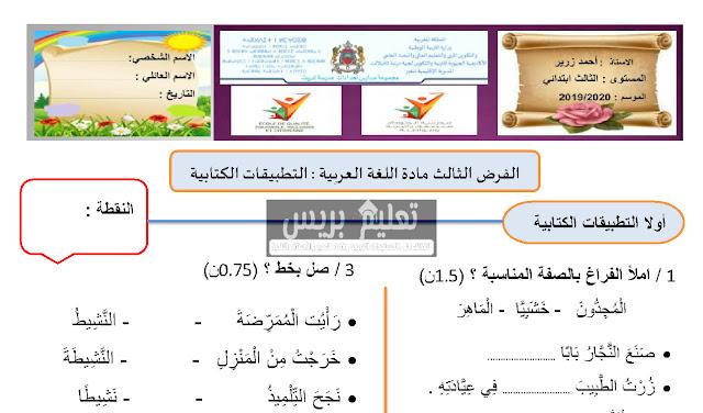 الفرض الأول في اللغة العربية الدورة الثانية المستوى الثالث ابتدائي