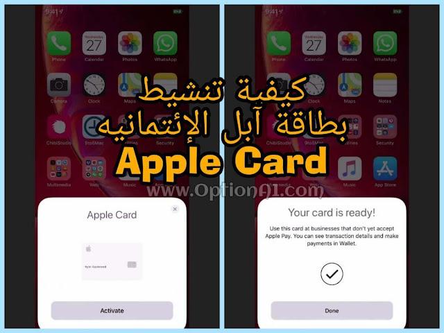 كيفية تنشيط بطاقة ابل الجديده Apple Card على اجهزة Iphone تم اصدار نسخه تجريبيه من  Apple Card ?how to activate apple Card