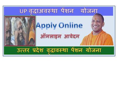 UP Vruddhavastha Pension Yojna