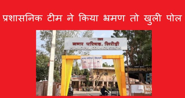 When Administrative Team Visited Then Garbage Truth Was Open Rajasthan News