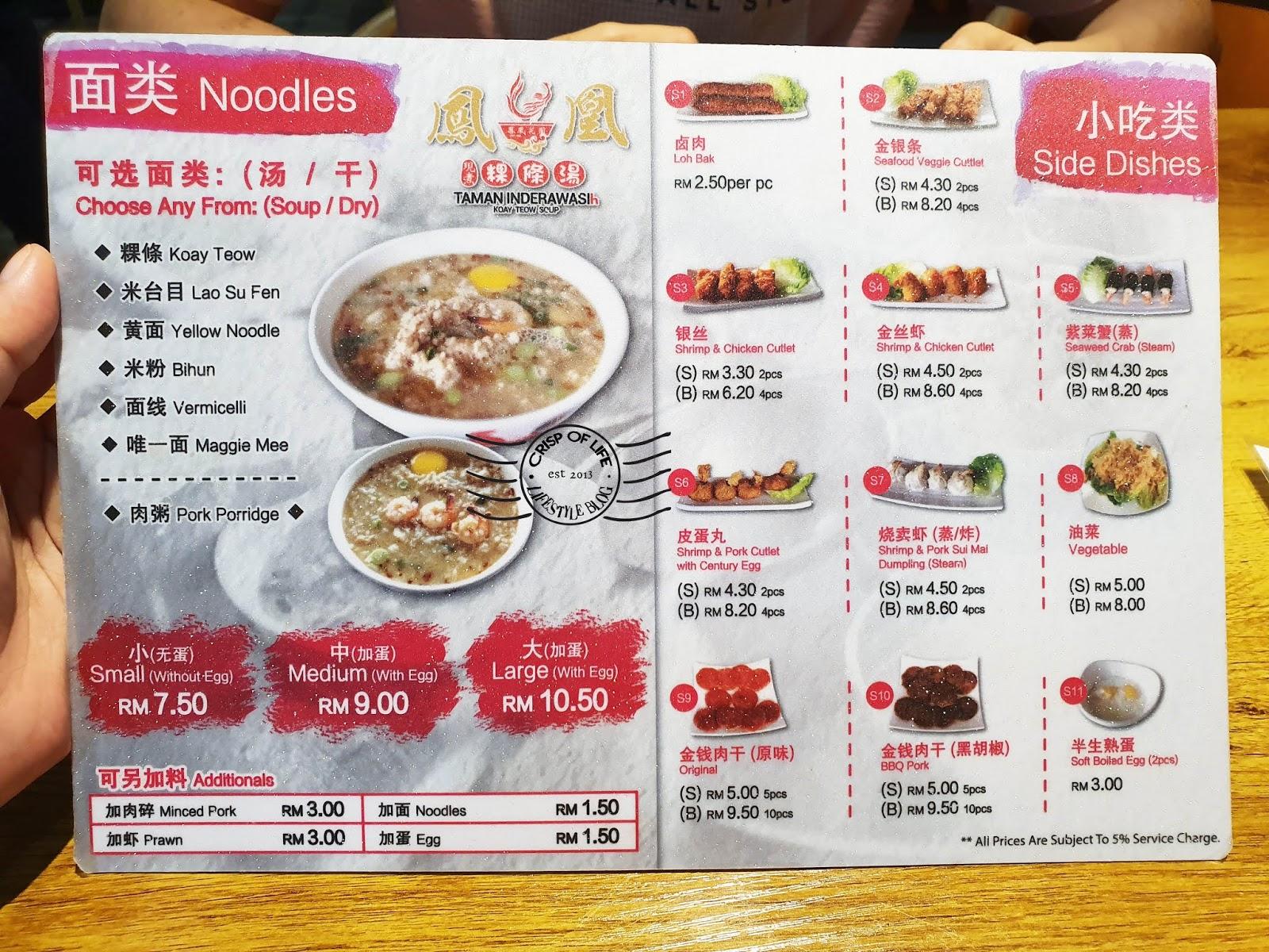 Taman Inderawasih Koay Teow Soup 凤凰现煮粿条汤