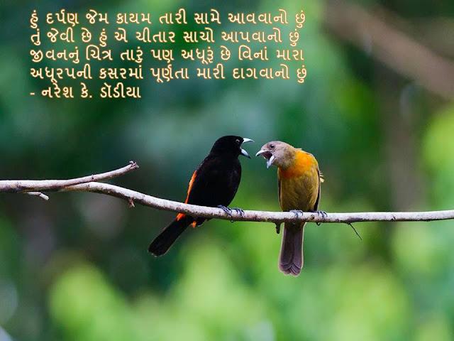 Hu Darpan Jem Kayam Tari Same Avavano Chu Muktak By Naresh K. Dodia
