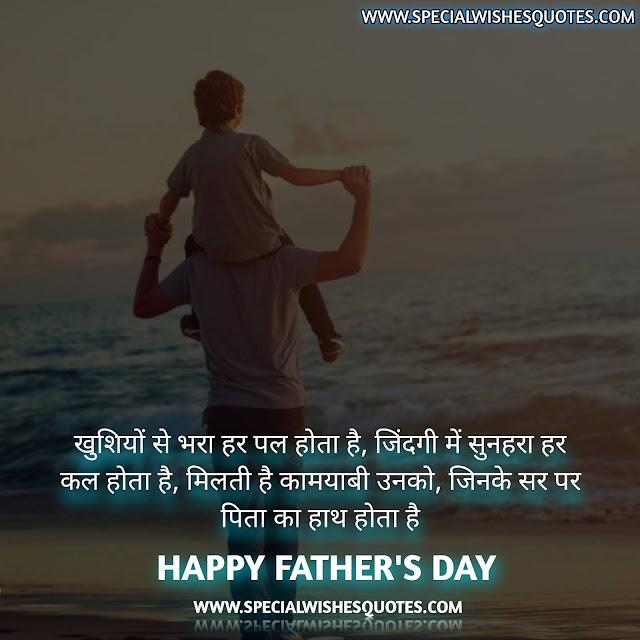 Best Happy Father's Day Shayari