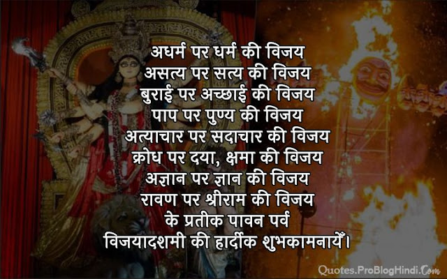 dussehra quotes messages in hindi