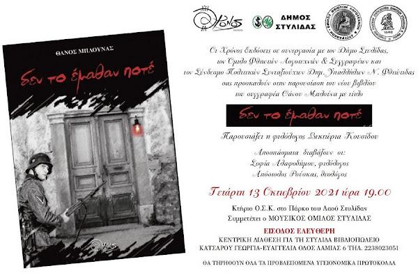 """Στυλίδα: Την Τετάρτη 13 Οκτωβρίου 2021 θα γίνει η παρουσίαση του νέου βιβλίου """"δεν το έμαθαν ποτέ"""" του Θάνου Μπλούνα!"""