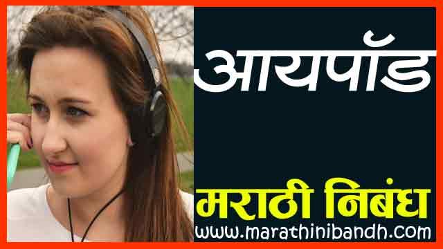 आयपॉड मराठी निबंध | Ipod Marathi Nibandh