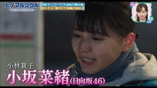 Kosaka Nao