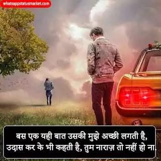 narazgi shayari image in hindi