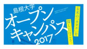 http://www.shimane-u.ac.jp/nyushi/explanation/open_campus/