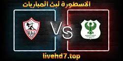 نتيجة مباراة الزمالك والمصري بث مباشر الاسطورة لبث المباريات بتاريخ 12-01-2021 في الدوري المصري