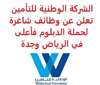 تعلن الشركة الوطنية للتأمين, عن توفر وظائف شاغرة لحملة الدبلوم فأعلى, للعمل لديها في الرياض وجدة. وذلك للوظائف التالية: 1- مسؤول مطالبات غير متعلقة بالسيارات  (Non-Motor Claims Officer)  (جدة): - المؤهل العلمي: بكالوريوس في إدارة الأعمال، الاقتصاد، التجارة، التأمين أو ما يعادله. - الخبرة: سنة واحدة على الأقل من العمل في التأمين والخدمات المصرفية. - أن يجيد اللغتين العربية والإنجليزية كتابة ومحادثة. للتـقـدم إلى الوظـيـفـة اضـغـط عـلـى الـرابـط هـنـا. 2- مساح محركات  (Motor Surveyor)  (الرياض، جدة): - المؤهل العلمي: دبلوم أو بكالوريوس في الهندسة الميكانيكية. - الخبرة: سنة واحدة على الأقل من العمل في التأمين, تحقيقات الحوادث. - أن يجيد اللغتين العربية والإنجليزية كتابة ومحادثة. للتـقـدم إلى الوظـيـفـة اضـغـط عـلـى الـرابـط هـنـا.     اشترك الآن في قناتنا على تليجرام   أنشئ سيرتك الذاتية   شاهد أيضاً: وظائف شاغرة للعمل عن بعد في السعودية    شاهد أيضاً وظائف الرياض   وظائف جدة    وظائف الدمام      وظائف شركات    وظائف إدارية   وظائف هندسية                       لمشاهدة المزيد من الوظائف قم بالعودة إلى الصفحة الرئيسية قم أيضاً بالاطّلاع على المزيد من الوظائف مهندسين وتقنيين  محاسبة وإدارة أعمال وتسويق  التعليم والبرامج التعليمية  كافة التخصصات الطبية  محامون وقضاة ومستشارون قانونيون  مبرمجو كمبيوتر وجرافيك ورسامون  موظفين وإداريين  فنيي حرف وعمال