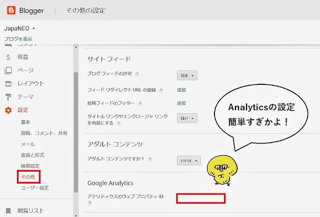 Blogger管理画面でGoogle Analyticsの設定方法