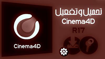 برنامج سينما فورد دى اخر اصدار CINEMA 4D مع التفعيل