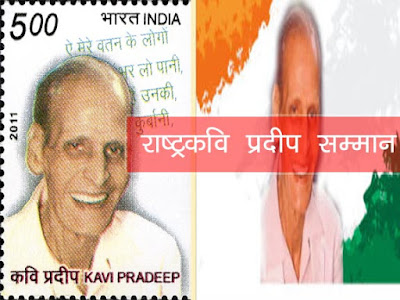 Rashtra Kavi Pradeep Samman