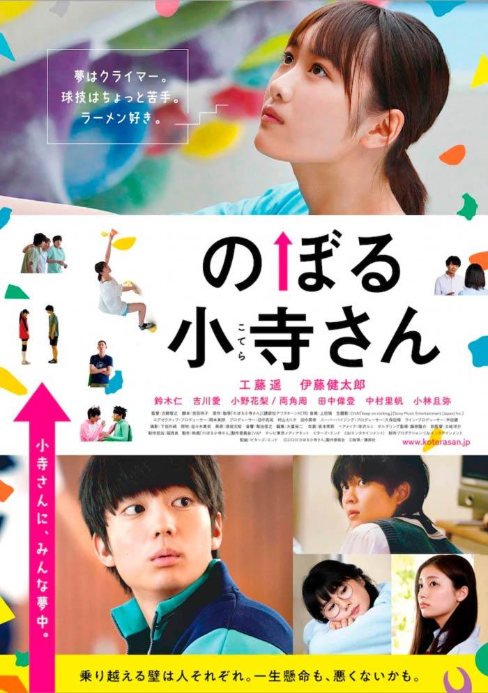 Kotera-san Climbs! (Noboru Kotera-san) live-action - poster