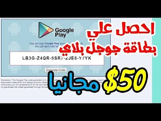 احصل على بطاقات جوجل بلاي  مجانا بطريقة قانونية