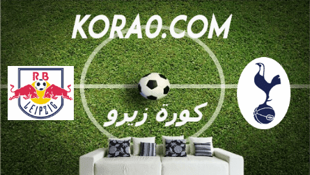مشاهدة مباراة توتنهام ولايبزيج بث مباشر اليوم 19-2-2020 دوري أبطال أوروبا