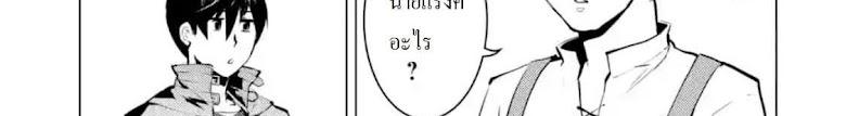 Tensei Kenja no Isekai Life - หน้า 102