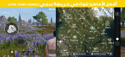 أماكن اللوت في الخريطة الجديدة Livik ببجي PUBG Mobile