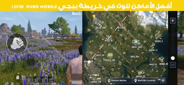 الخريطة الجديدة Livik  ببجي PUBG Mobile ببجي موبايل,ببجي العراق,الخريطة الجديدة,ببجي الخريطة الجديدة,ببجي,ببجي التحديث الجديد,ببجي السعودية,pubg mobile,الخريطة الجديدة ببجي,خريطة livik ببجي,اماكن سرية في ببجي,الخريطة الجديدة ببجي موبايل,ببجي موبايل الخريطة الجديدة,نصائح ببجي موبايل,ببجي سوريا,ببجي موبايل جربت الخريطة الجديدة خريطة livik,ببجي خريطة جديدة,خريطة ببجي الجديدة livik,خدع ببجي,خريطة livik,اماكن اللوت في ببجي,ببجي موبايل التحديث الجديد,اماكن سرية في pubg mobile,ببجي العرب,الفراعنة في الخريطة الجديدة