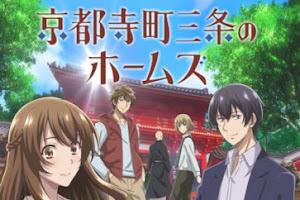 Kyoto Teramachi Sanjou no Holmes – Episódio 06