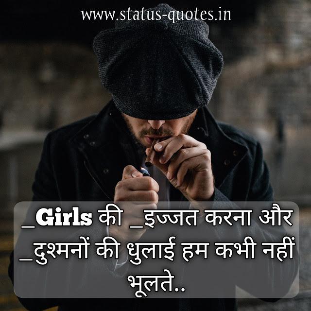 Bhaigiri Status In Hindi | Dadagiri Status In Hindi | _Girls की _इज्जत करना और _दुश्मनों की धुलाई हम कभी नहीं भूलते..