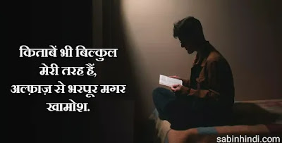 feeling silent quotes in hindi