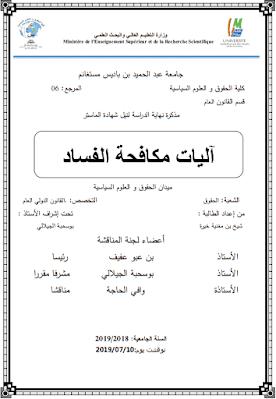 مذكرة ماستر: آليات مكافحة الفساد PDF