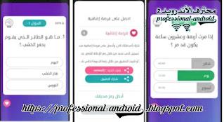 تحميل لعبة تحدي وصله مباشر افضل تطبيق عربي لربح المال
